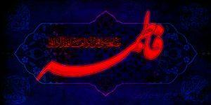 بنر شهادت حضرت زهرا علیها السلام