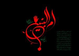 پوستر  السلام علیک یا ام البنین (س)