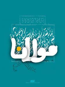 پوستر مولانا