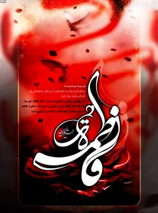 بنر استند ایام شهادت حضرت زهرا علیها السلام
