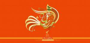 محمد رسول عشق