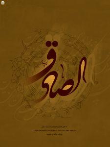 تایپوگرافی امام صادق علیه السلام
