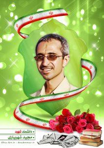 دانشمند شهید مجید شهریاری
