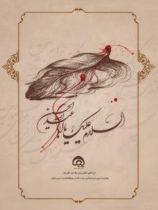 السلام علیک یااباعبدالله الحسین (ع)