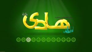 هادی (ع) زیباترین نام جهان