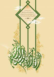ماه رمضان ماه خداست …
