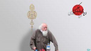پوستر استاد محمدرضا حکیمی