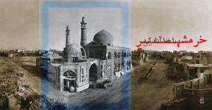 خرمشهر، شهر خون آزاد شد…