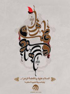 فاطمه زهرا (سلام الله علیها)