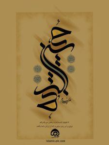 حسین بن علی علیه السلام