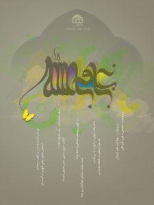 ای علی(ع)! باران رحمت بر کویر سینه ای