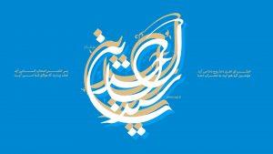 سید الساجدین(ع)