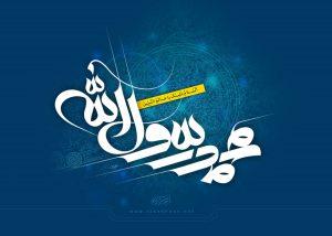 پوستر محمد رسول الله صلی الله علیه و آله
