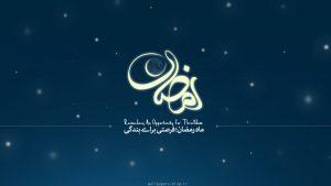 ماه رمضان؛ فرصتی برای بندگی