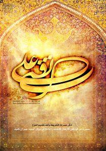 پوستر : نور شیعیان ( امام نقی علیه السلام)