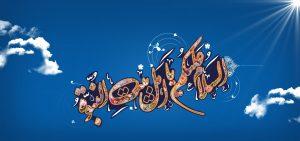 السلام علیکم یا اهل بیت النبوة