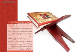 اهمیت امر به معروف و نهی از منکر از منظر آیات قرآن