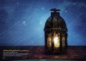 تقوا،بزرگترین محصول ماه رمضان