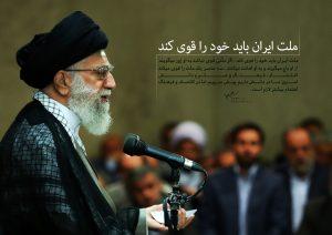 پوستر ملت ایران باید خود را قوی کند