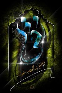امام هادی نقی علیه السلام