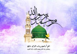 پوستر مبعث حضرت رسول اکرم (ص)
