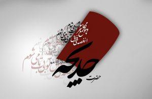 وفات حضرت ام المومنین خدیجه کبری سلام الله علیها