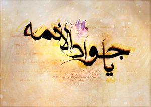 پوستر میلاد امام جواد الائمه علیهم السلام