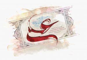 پوستر میلاد امیرالمومنین علی علیه السلام
