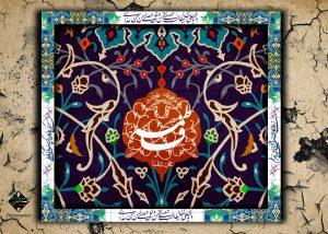 پوستر حضرت فاطمه زهرا (س) حجت الله علی حجج الله