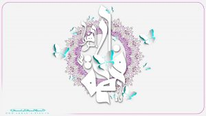 پوستر  میلاد حضرت فاطمه الزهرا (س)