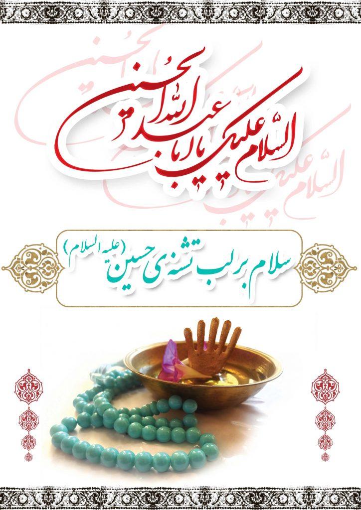پوستر سلام برلب تشنه ی حسین (علیه السلام) .