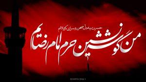 من گوشه نشین حرم امام رضایم