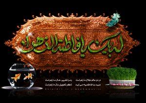 عید با فاطمیه می آید، ذکر تحویل سال ما زهراست …