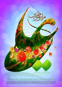 پوستر عید غدیر 92