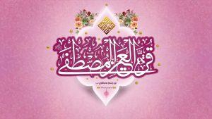 پوستر میلا حضرت زهرا (س):نور چشم مصطفی(ص)