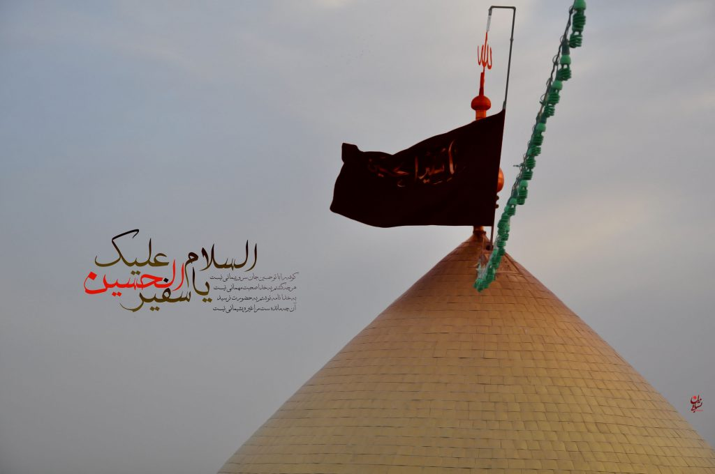 السلام علیک یا سفیر الحسین