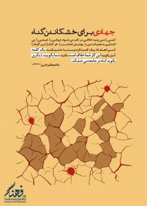 پوستر/ جهادی برای خشکاندن گناه