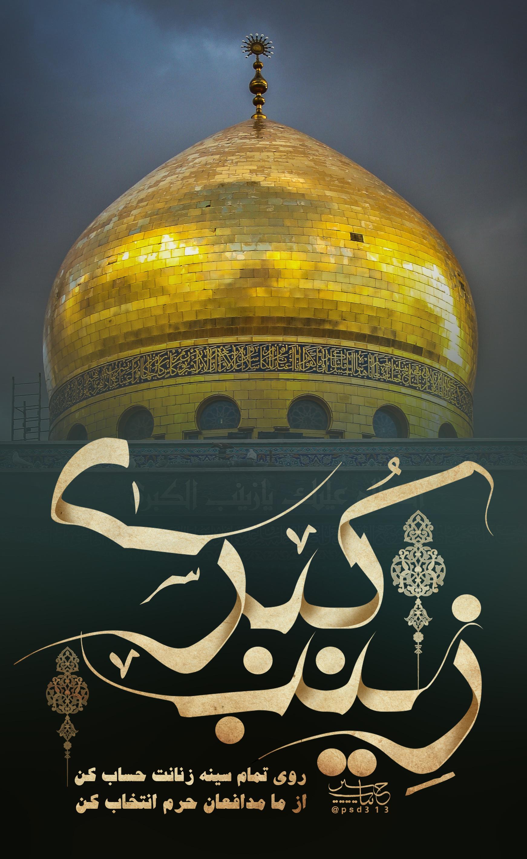 پس زمینه گنبد حرم حضرت زینب کبری علیها السلام