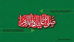 پوستر فاطمیه علیها السلام