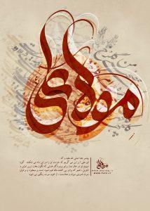 مولانا امیرالمومنین