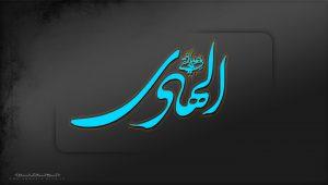 پوستر  شهادت امام علی النقی علیه السلام