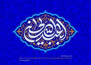 پوستر میلاد ابا عبدالله الحسین علیه السلام