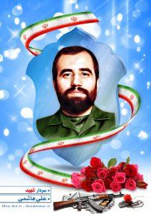 پوستر سردار شهید علی هاشمی