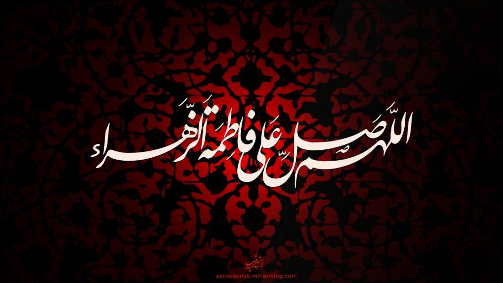 اللهم صلی علی فاطمه الزهرا
