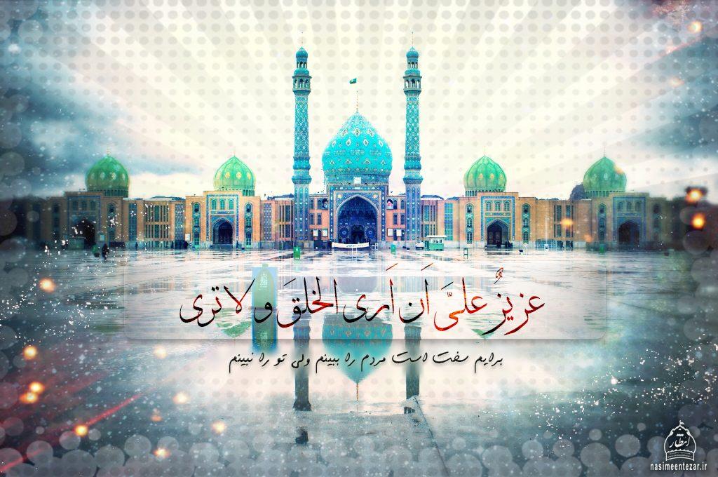 پوستر گرافیکی مسجد جمکران:عزیز علی ان اری الخلق و لا تری