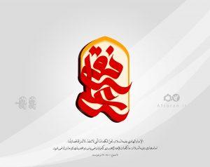 پوستر  امام نقی (علیه السلام)