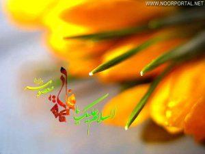 پوستر الفاطمه المعصومه