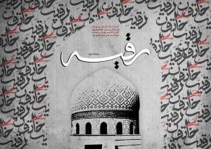 پوستر گنبد حرم حضرت رقیه علیها السلام :ارث مادری