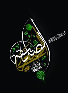 پوستر حضرت زینب : صدیقه الصغری علیها السلام