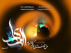 پوستر الزهرا(سلام الله علیها)